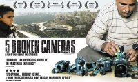 5 счупени камери