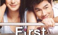 Първа целувка