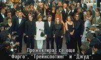 Сто филма и едно погребение