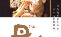 Kabei: Майка Ни