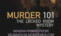 Начална криминология: Загадката на затворената стая