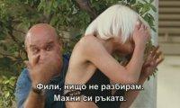 Аз и Мерилин
