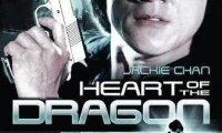 Сърце на Дракон