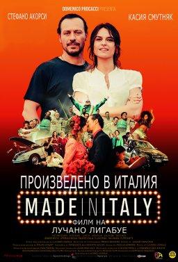 Произведено в Италия