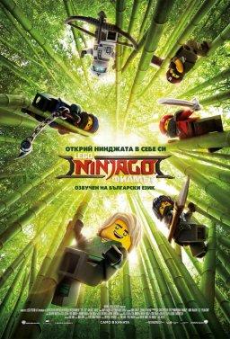 Lego Ninjago: Филмът