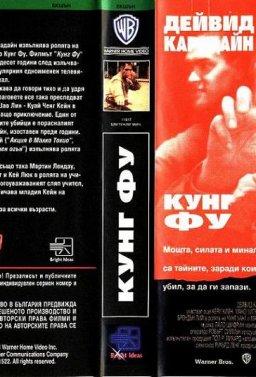 Кунг-фу: Филмът