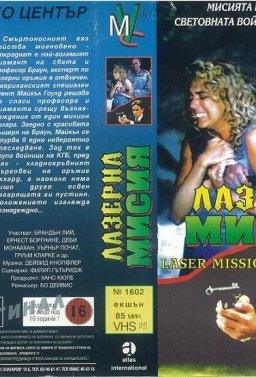 Лазерна мисия