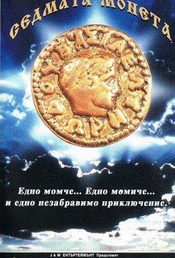 Седмата монета