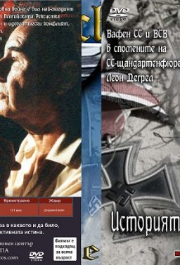 Историята на Вафен СС от Леон Дегрел