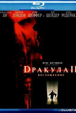 Дракула II: Възкресение