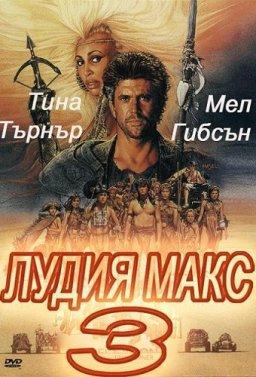 Лудият Макс 3