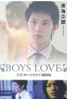 Момчешка любов 2