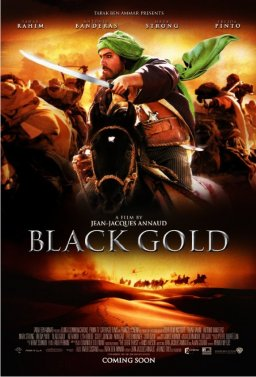 Черно злато