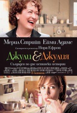 Джули и Джулия ( 2009)