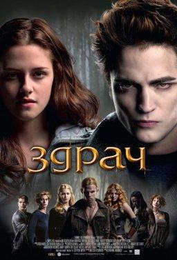 Здрач 1-5 (2008 - 2012)