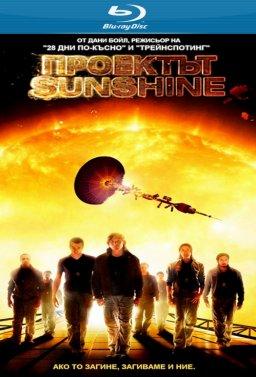 Проектът: Sunshine