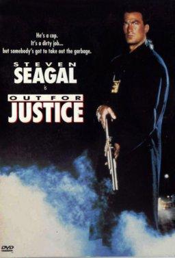 Борба за справедливост