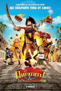 Пиратите! Банда неудачници