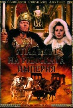 Упадъкът на Римската империя  - Extended edition