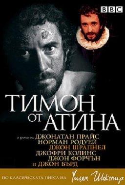 Тимон от Атина