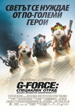 G-Force: Специален отряд
