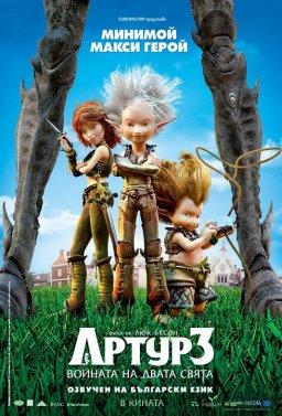 Артур и войната на двата свята