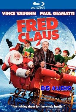 Фред Клаус