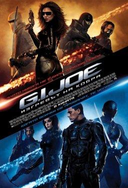 G.I. Joe: Изгревът на Кобра