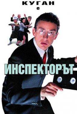 Инспекторът