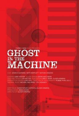 Дух в машината