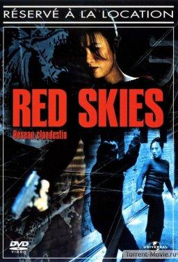 Червени небеса