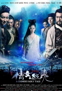 A Chinese Fairy Tale