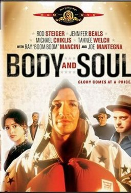 Тяло и душа