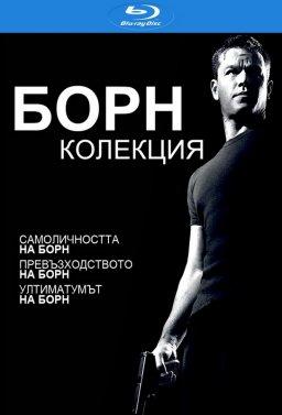 Борн: Трилогия (2002-2007)
