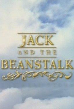 Джак и бобовото стъбло