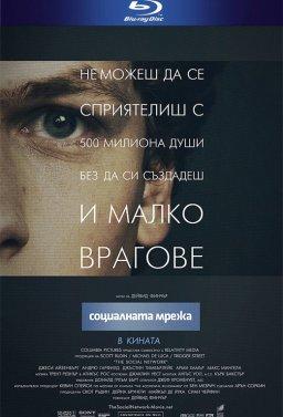 Социалната мрежа