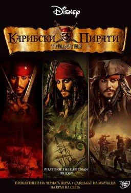 Карибски пирати: Трилогия (2003-2007)
