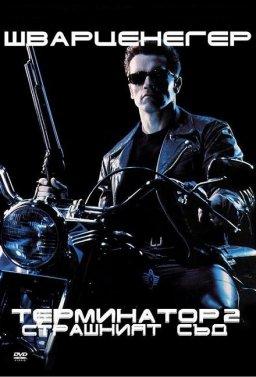 Терминатор 2: Страшният Съд