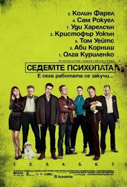 Седемте психопата