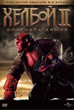 Хелбой ІІ: Златната армия