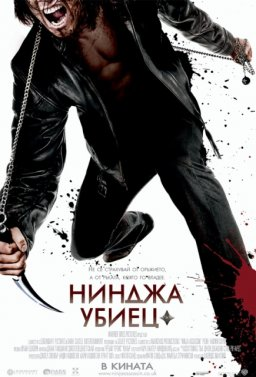 Нинджа убиец