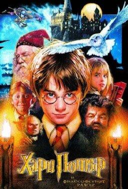 Хари Потър 1 - 5 (2001-2007)