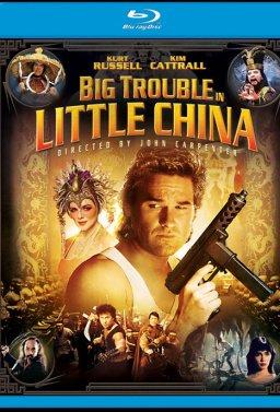 Големи неприятности в Малкия Китай