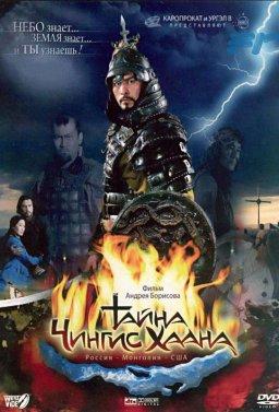 Тайната на Чингиз Хан