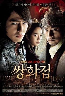 Ssang-hwa-jeom