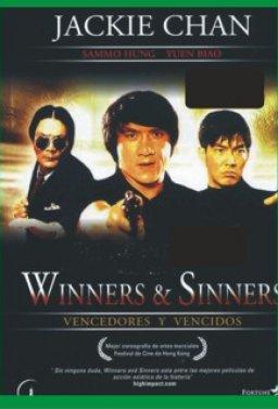 Победители и грешници