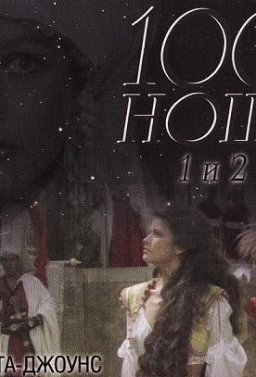1001 нощи