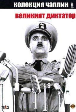 Великият диктатор
