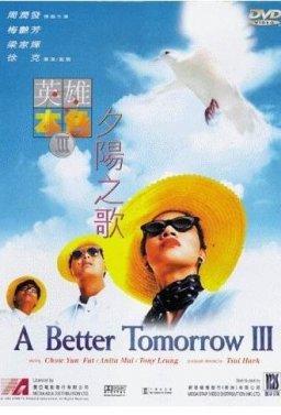 По-доброто утре III