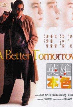 По добро утре